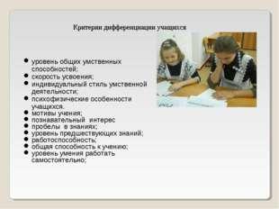 Критерии дифференциации учащихся уровень общих умственных способностей; скоро