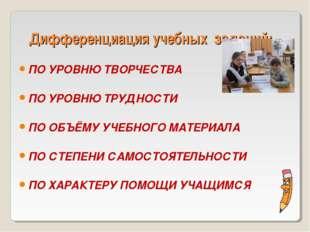 Дифференциация учебных заданий: ПО УРОВНЮ ТВОРЧЕСТВА ПО УРОВНЮ ТРУДНОСТИ ПО