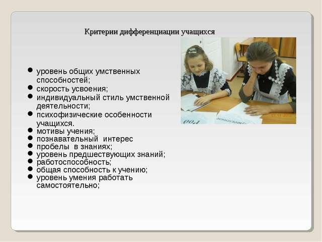 Критерии дифференциации учащихся уровень общих умственных способностей; скоро...