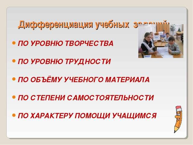 Дифференциация учебных заданий: ПО УРОВНЮ ТВОРЧЕСТВА ПО УРОВНЮ ТРУДНОСТИ ПО...