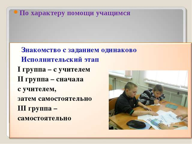 По характеру помощи учащимся