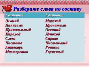 Разберите слова по составу 1 вариант2 вариант Зимний Написали Пришкольный