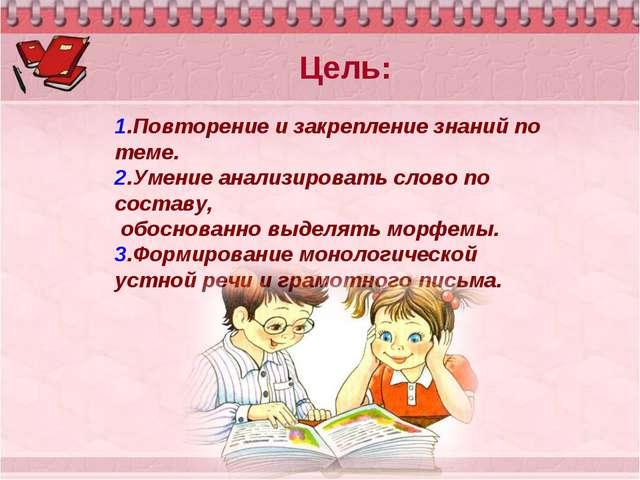 1.Повторение и закрепление знаний по теме. 2.Умение анализировать слово по со...