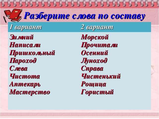 Разберите слова по составу 1 вариант2 вариант Зимний Написали Пришкольный...
