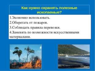 1.Экономно использовать. 2.Оберегать от пожаров. 3.Соблюдать правила перевозк
