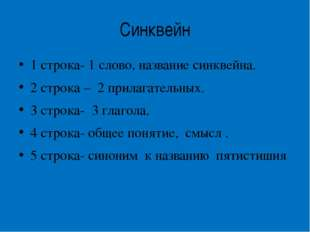 Синквейн 1 строка- 1 слово, название синквейна. 2 строка – 2 прилагательных.