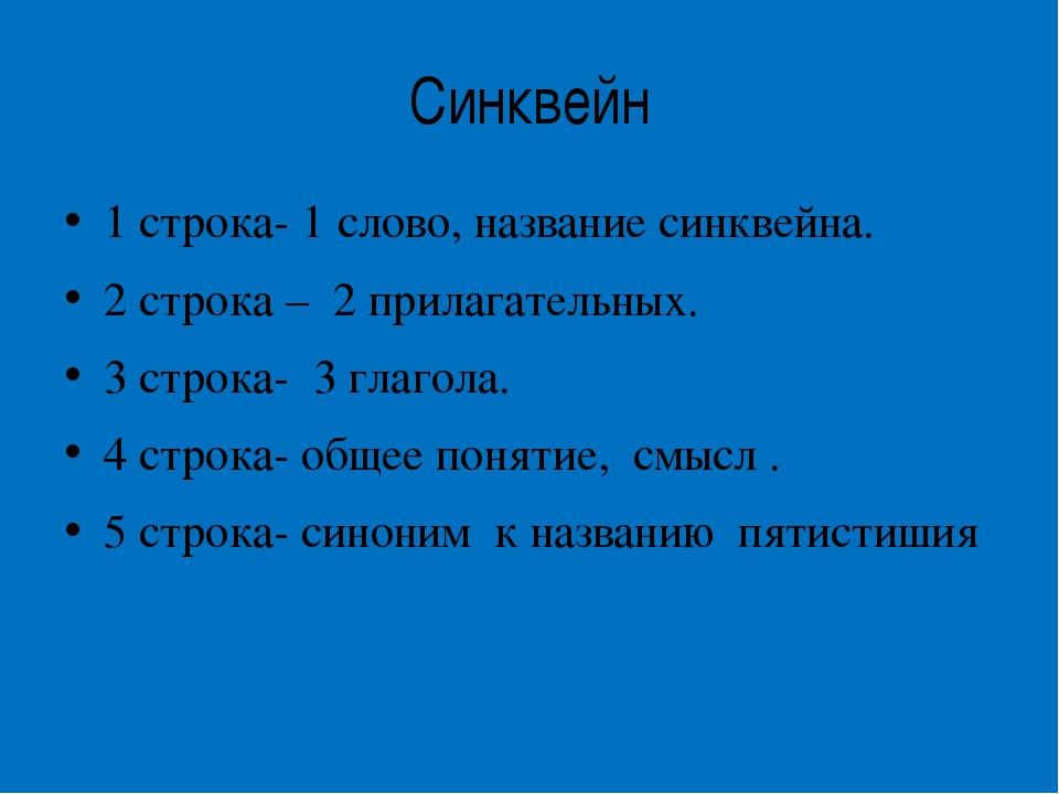 Синквейн 1 строка- 1 слово, название синквейна. 2 строка – 2 прилагательных....