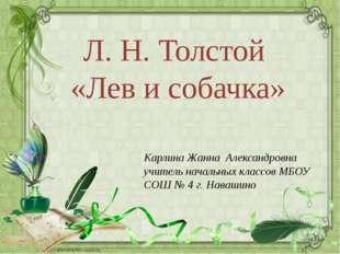 Л. Н. Толстой «Лев и собачка» Карлина Жанна Александровна учитель начальных к