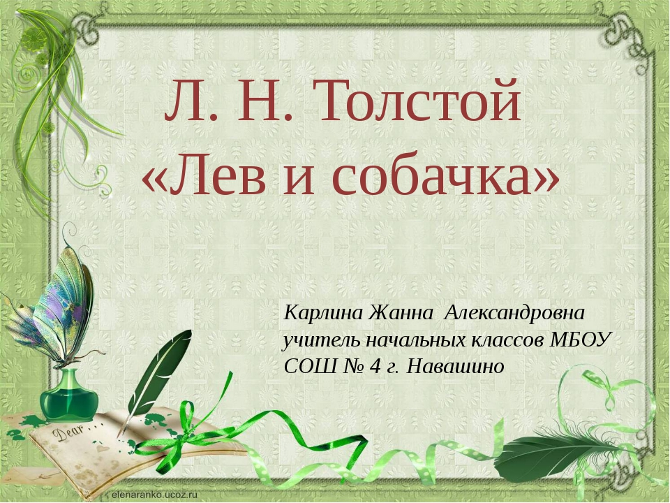 Л. Н. Толстой «Лев и собачка» Карлина Жанна Александровна учитель начальных к...