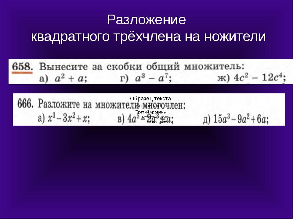 Разложение квадратного трёхчлена на ножители