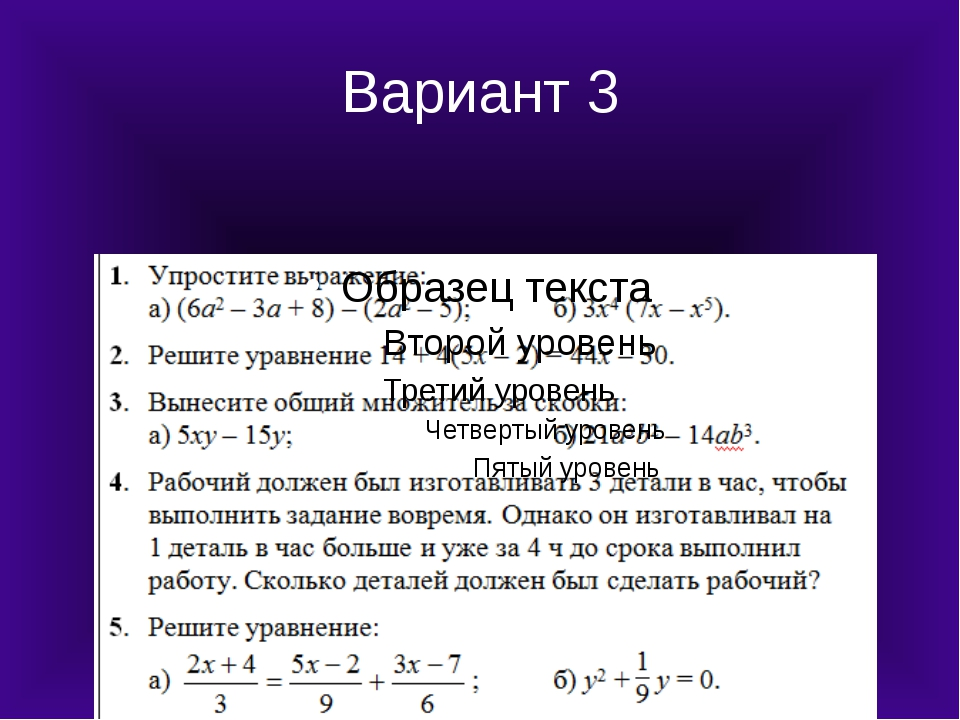 Вариант 3