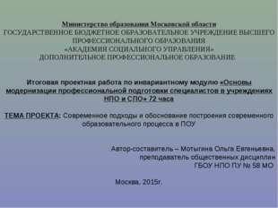 Министерство образования Московской области ГОСУДАРСТВЕННОЕ БЮДЖЕТНОЕ ОБРАЗО