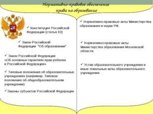 Устав образовательного учреждения и иные локальные акты образовательного учр