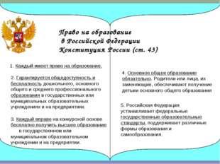 5. Российская Федерация устанавливает федеральные государственные образовател