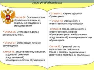 Статья 44. Права, обязанности и ответственность в сфере образования родителе