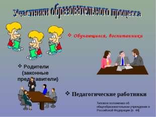 Типовое положение об общеобразовательном учреждении в Российской Федерации (п