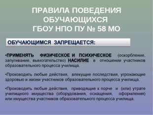 ПРАВИЛА ПОВЕДЕНИЯ ОБУЧАЮЩИХСЯ ГБОУ НПО ПУ № 58 МО
