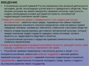 ВВЕДЕНИЕ Становление сильной правовой России невозможно без активной деятельн