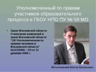 Уполномоченный по правам участников образовательного процесса в ГБОУ НПО ПУ №