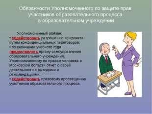 Обязанности Уполномоченного по защите прав участников образовательного процес