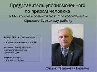 Представитель уполномоченного по правам человека в Московской области по г. О