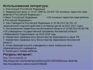 Использованная литература: 1. Конституция Российской Федерации 2. Федеральный