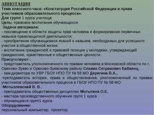 АННОТАЦИЯ Тема классного часа: «Конституция Российской Федерации и права учас