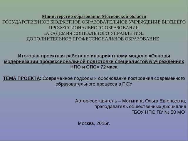 Министерство образования Московской области ГОСУДАРСТВЕННОЕ БЮДЖЕТНОЕ ОБРАЗО...
