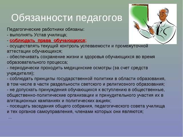 Обязанности педагогов Педагогические работники обязаны: - выполнять Устав учи...