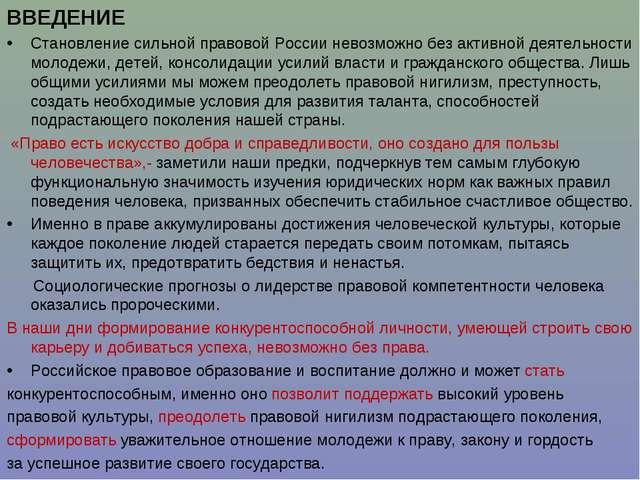 ВВЕДЕНИЕ Становление сильной правовой России невозможно без активной деятельн...