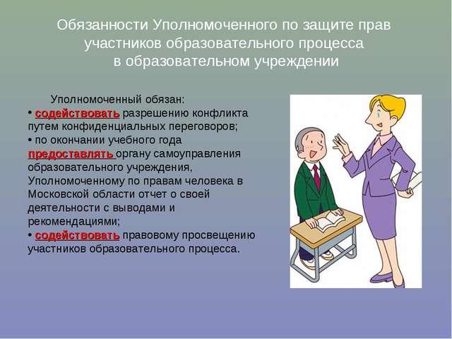 Обязанности Уполномоченного по защите прав участников образовательного процес...