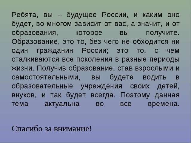 Ребята, вы – будущее России, и каким оно будет, во многом зависит от вас, а з...