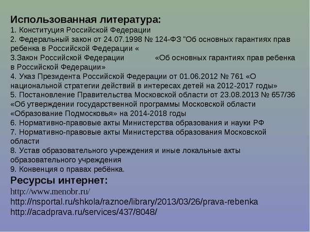Использованная литература: 1. Конституция Российской Федерации 2. Федеральный...