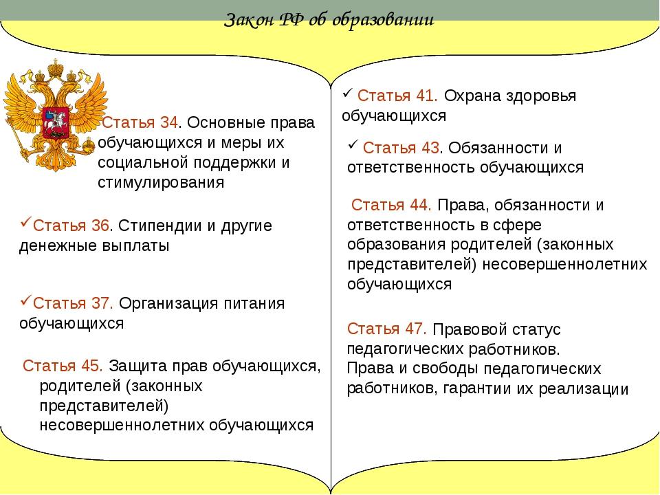 Статья 44. Права, обязанности и ответственность в сфере образования родителе...