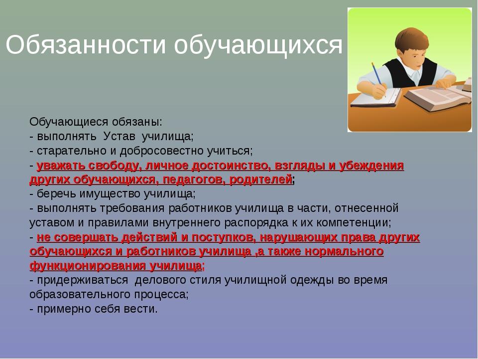 Обязанности обучающихся Обучающиеся обязаны: - выполнять Устав училища; - с...