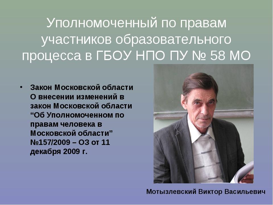 Уполномоченный по правам участников образовательного процесса в ГБОУ НПО ПУ №...