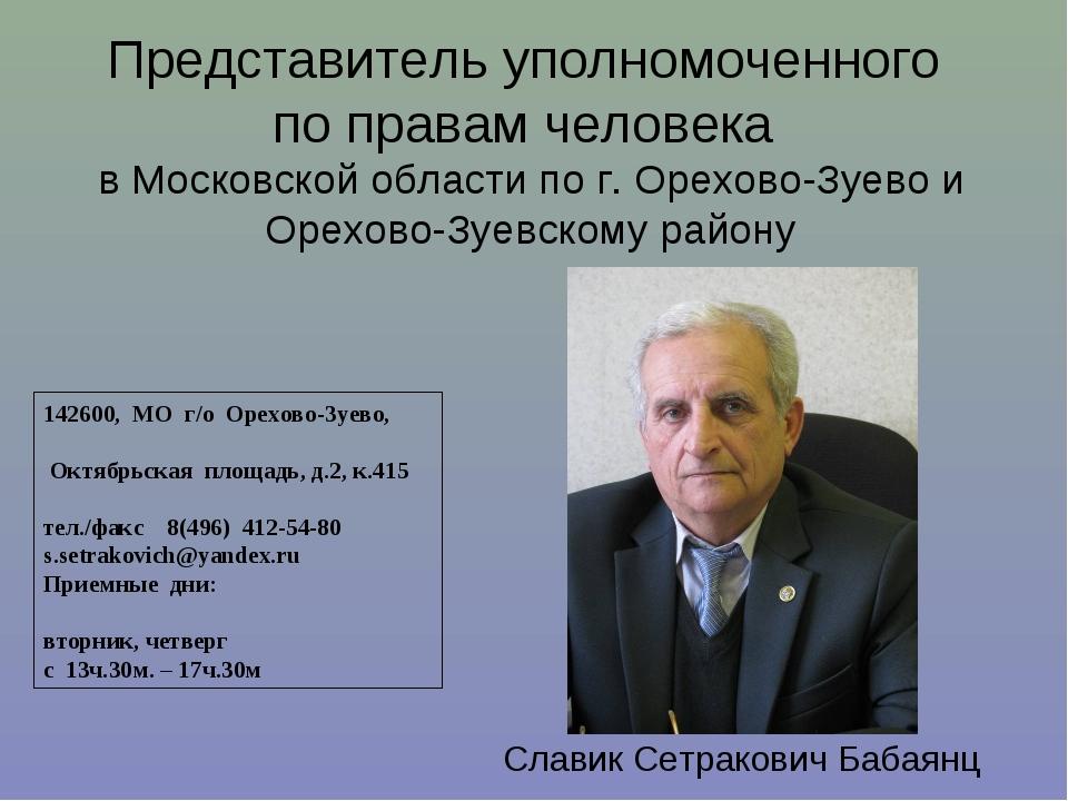 Представитель уполномоченного по правам человека в Московской области по г. О...