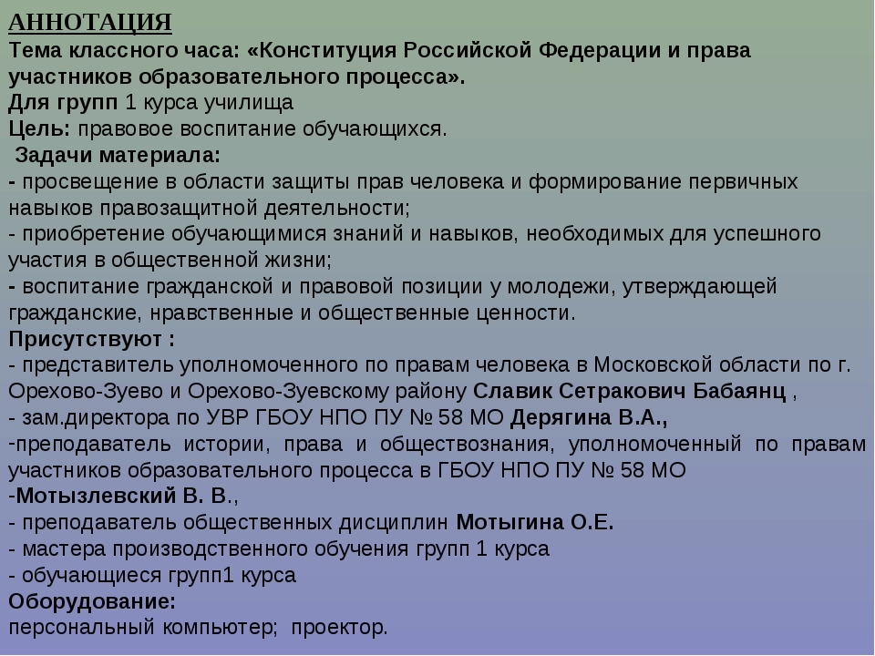 АННОТАЦИЯ Тема классного часа: «Конституция Российской Федерации и права учас...