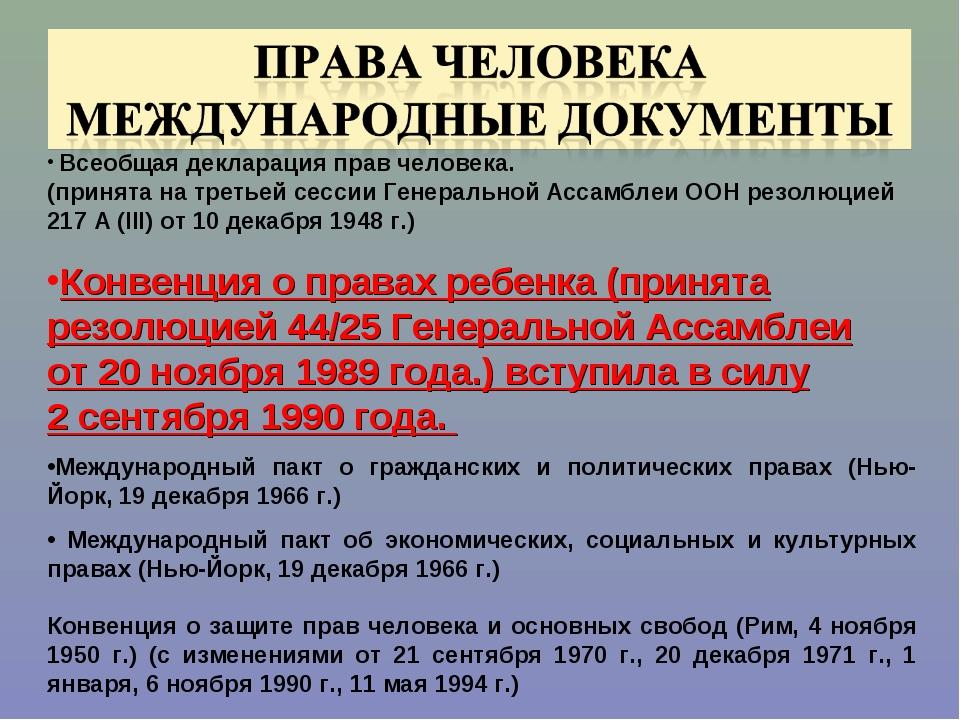 Всеобщая декларация прав человека. (принята натретьей сессии Генеральной Ас...