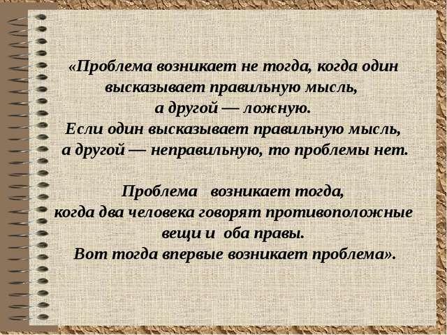 «Проблема возникает не тогда, когда один высказывает правильную мысль, а дру...