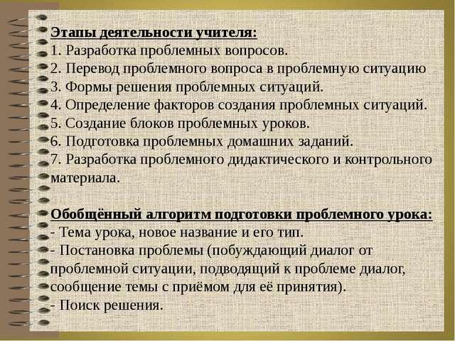 Этапы деятельности учителя: 1. Разработка проблемных вопросов. 2. Перевод пр...