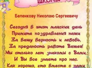 Беленкову Николаю Сергеевичу