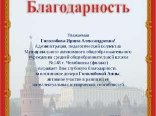 Уважаемая Гололобова Ирина Александровна! Администрация, педагогический колле