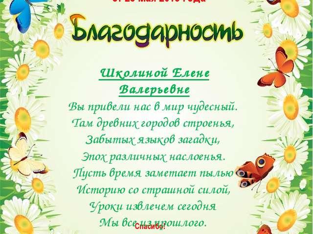 МИНИСТЕРСТВО УВАЖЕНИЯ И БЛАГОДАРНОСТИ от 23 мая 2015 года Спасибо! 2014-2015...