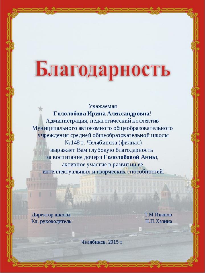 Уважаемая Гололобова Ирина Александровна! Администрация, педагогический колле...
