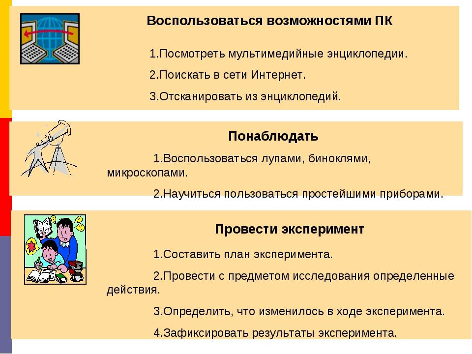 Посмотреть мультимедийные энциклопедии. Поискать в сети Интернет. Отсканирова...