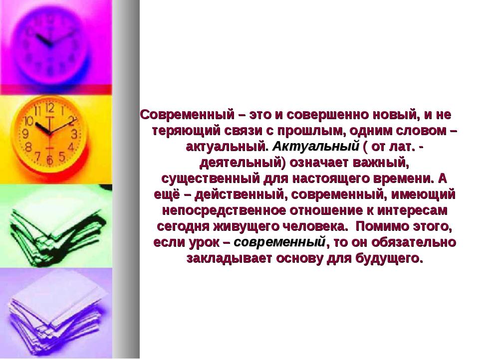 Современный – это и совершенно новый, и не теряющий связи с прошлым, одним с...