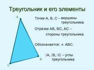 Треугольник и его элементы Точки А, В, С – Отрезки АВ, ВС, АС – Обозначается: