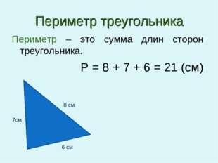 Периметр треугольника Периметр – это сумма длин сторон треугольника. Р = 8 +