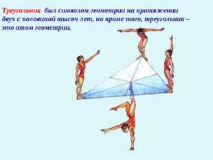Треугольник был символом геометрии на протяжении двух с половиной тысяч лет,
